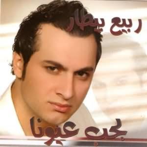 Baheb Ouyonha