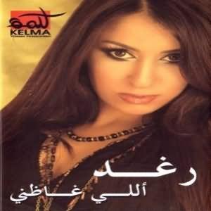 Elly Ghazny