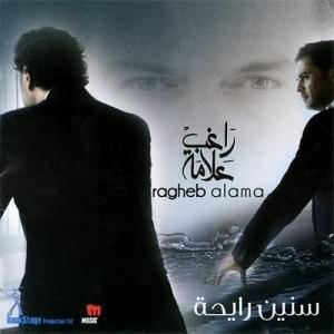 Seneen Rayha - البوم سنين رايحه