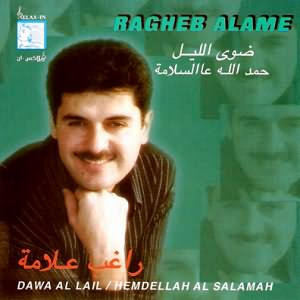 Dawa El Lail - ضوى الليل - حمد الله عاالسلامه