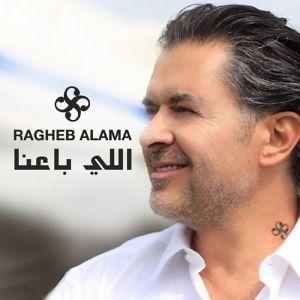 Elli Baana - اللي باعنا