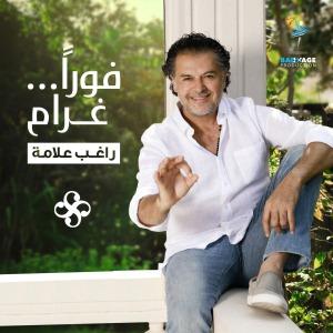 Fawran Gharam