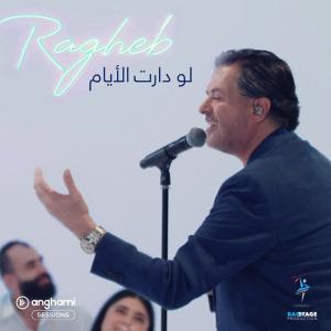 Law Daret El Eyyem (New Version) - لو دارت الايام