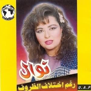 Raghm Ekhtelaf El Zorouf - رغم أختلاف الظروف