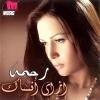 Ezay Ansak - 2007 - Rahma