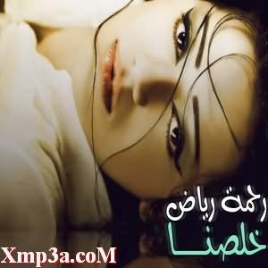 Khalasna - البوم خلصنا