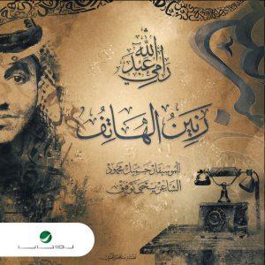 Ranin Al Hatef - رنين الهاتف