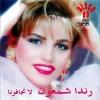 La Tjafouna - 1996 - Randa Chamoun