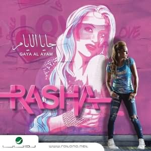 Dalaa El Dalaa - دلع الدلع