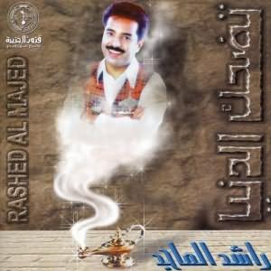 Tedhak Al Dunia - تضحك الدنيا