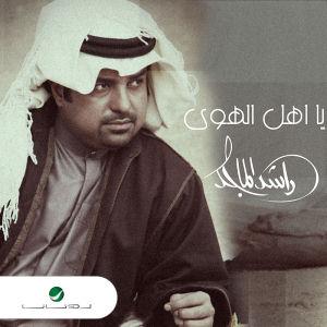 Ya Ahl El Hawa - يا اهل الهوى
