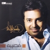 Mosiba - 2013 - Rashed Al Maged