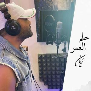 Helm El Omer