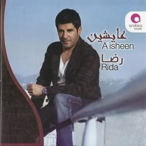 3aysheen - البوم عايشين