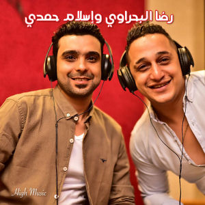 Ma7dsh Leh Kheer 3alaya - محدش ليه خير عليا