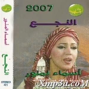 Refaqat Omar Al Thaqafiya - رفاقة عمر الثقافيه 2007