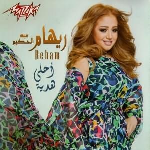 Ahla Hedeia - احلى هدية