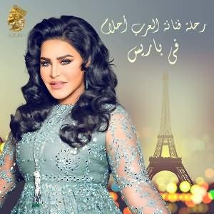 Rehlat Fananat Al Arab Ahlam Fi Paris - رحلة فنانة العرب احلام فى باريس