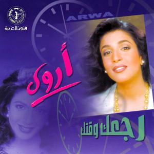 Ala Zaw2ak