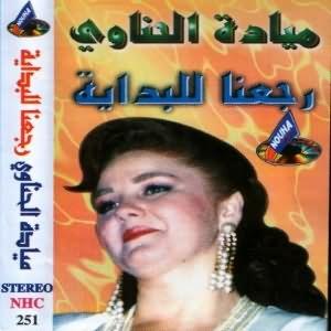 Rga3na Lil Bedaya