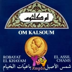 Robaayat El Khayam & Shams El Assel - رباعيات الخيام و شمس الاصيل