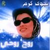 Roh Rohi - 1999 - Najwa Karam