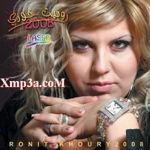 Ronit Khoury - رونيت خورى 2008