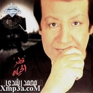 Qatr El Hayah - قطر الحياه