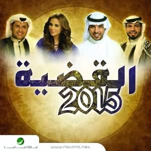 Al Kadiya - البوم القضيه