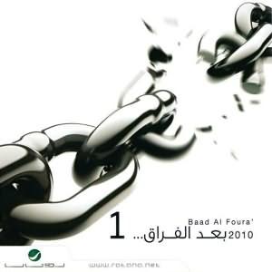 Baad Al Fouraa Vol.1 - البوم بعد الفراق 1