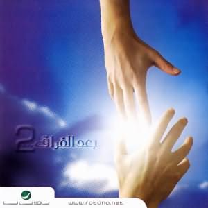 Baad Al Fouraa Vol.2 - البوم بعد الفراق 2