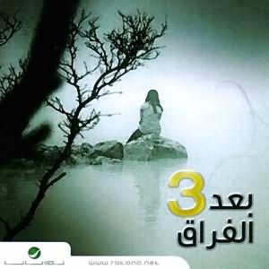 Baad Al Fouraa Vol.3 - البوم بعد الفراق 3