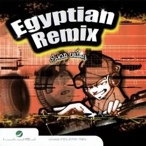 Egyptian Remix - ريمكس مصرى