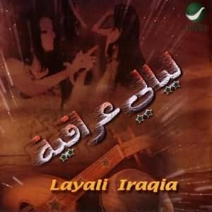 Layali Iraqia - البوم ليالى عراقيه