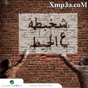 Shakhbata 3al Hait - شخبطة ع الحيط