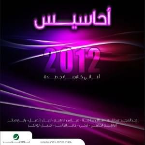 Rotana Ahasees - البوم روتانا احاسيس