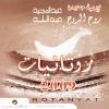 Rotanyat - 2009 - Rotana