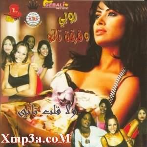 Wala Alb Tany