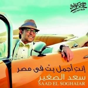 Agmal Bent Fi Masr - اجمل بنت فى مصر