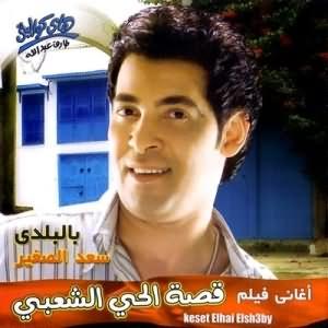 Qesset El Hai El Shaaby