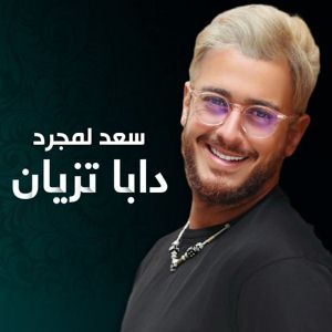 Daba Tzian - دابا تزيان