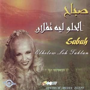 El Helow Leh Taklan