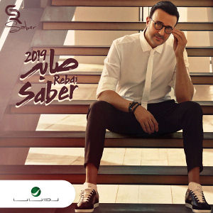 REBAI TÉLÉCHARGER MP3 GRATUITEMENT 2011 SABER