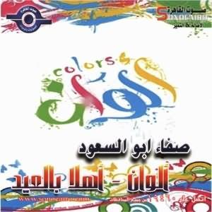 Alwan - Ahlan Bel Eid - اهلا بالعيد