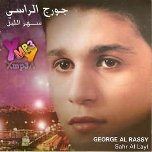 Sahar Al Layl - سهر الليل