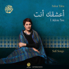 اعشقك انت (I Adore You) - 2012 - Sahar Taha