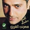 Saharni El Shoq - 2005 - Fadl Shaker