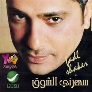 Saharni El Shoq - البوم سهرنى الشوق
