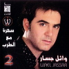Sahra Ma3a El Tarab Vol.2 - 2004 - Wael Gassar