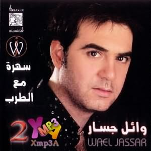Sahra Ma3a El Tarab Vol.2 - سهره مع الطرب جزء 2